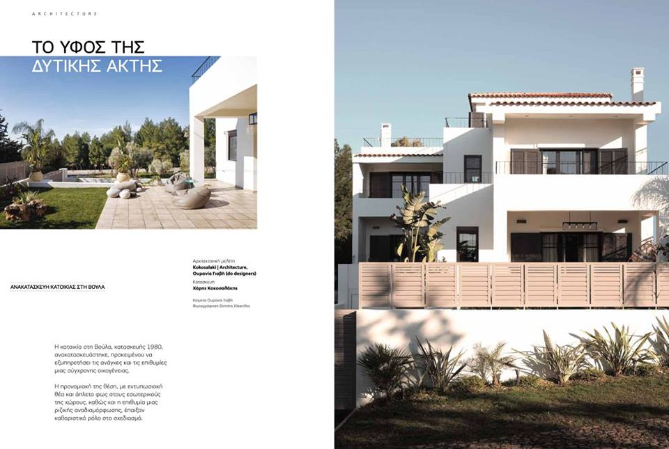 Voula Revival by Natalia Kokosalaki Architecture published in  Ellinikes KaTaskeues  215 issue   03/2017
