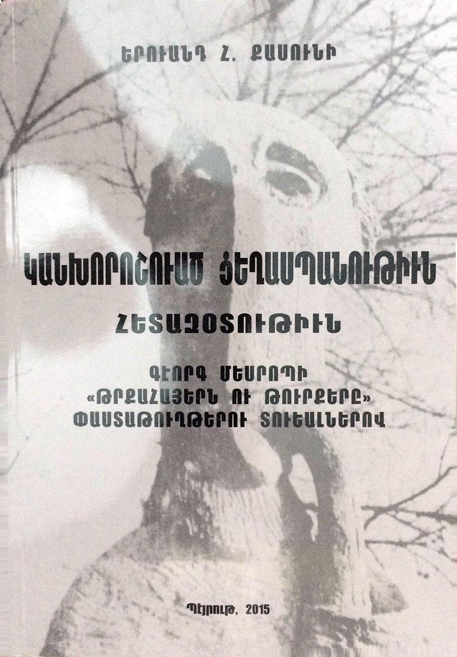 Gankhoroshvads-Tseghasbanoutyoun-Kassouny
