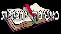 Mishna-a-day.png