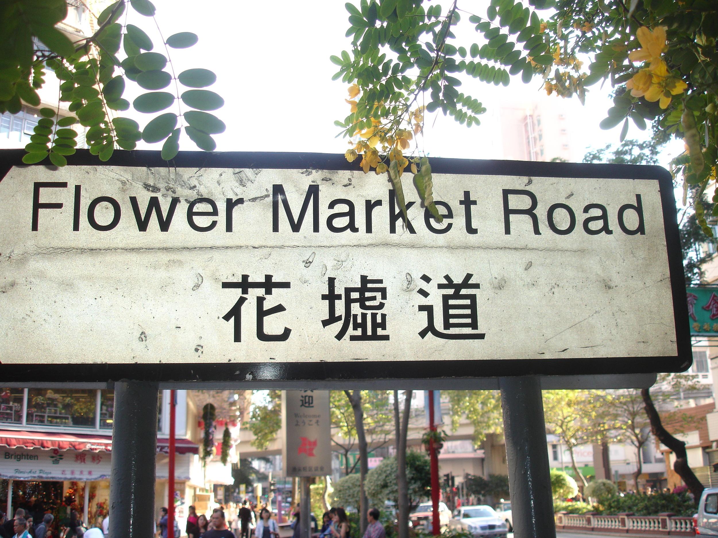 Flower Market, Kowloon