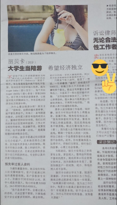 Page 6 of the Zaobao issue dated 26 March!