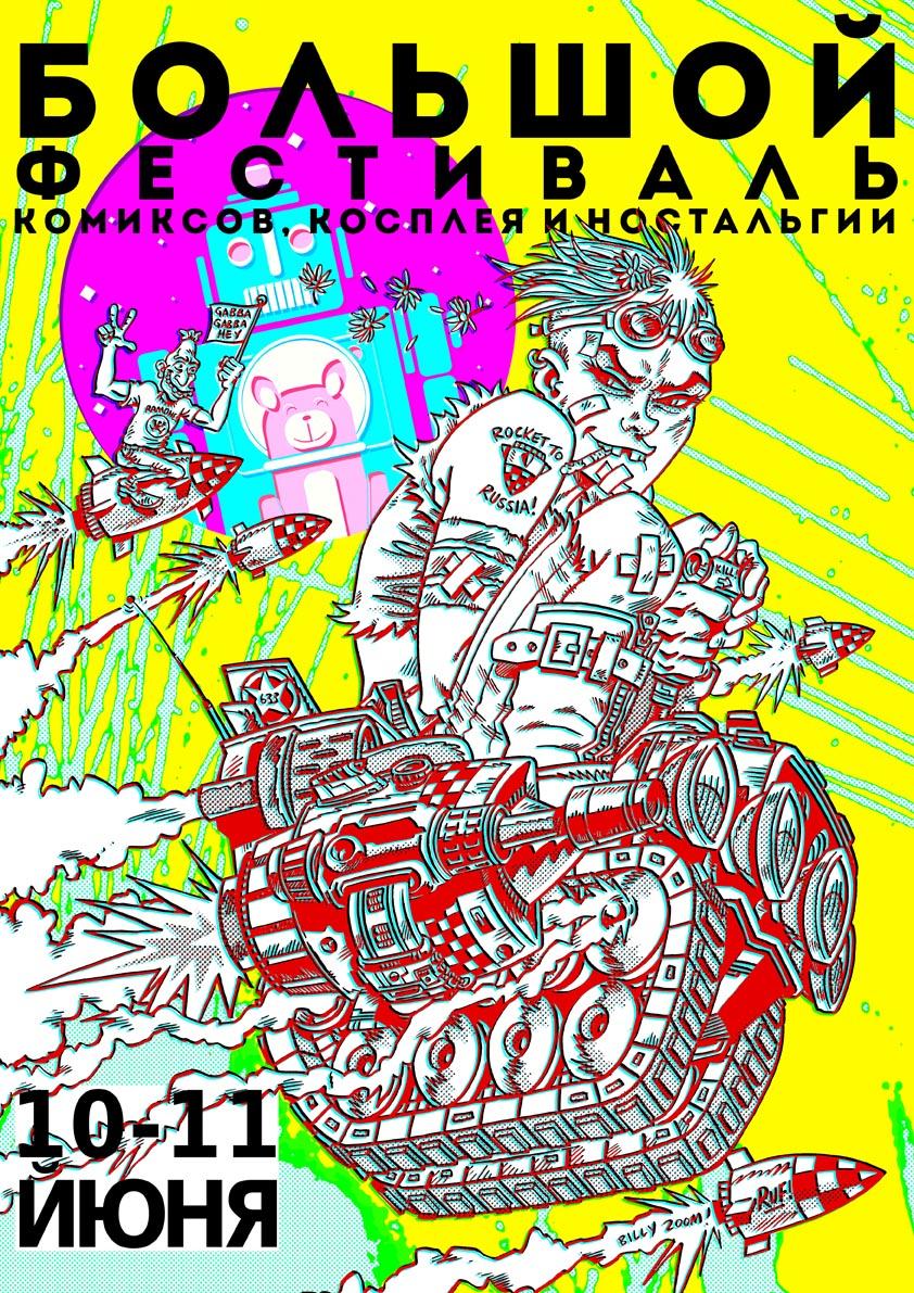 rufus dayglo comics russia tank girl