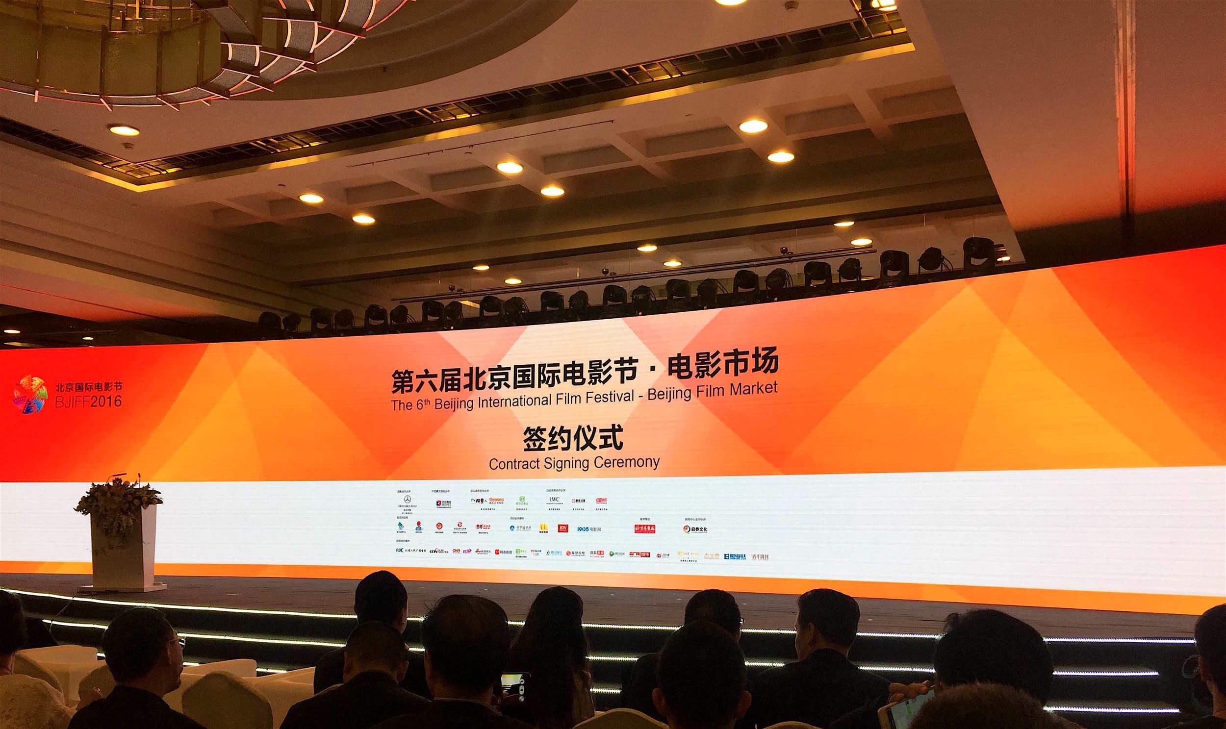 Vantage与博恩资产受邀出席北京电影节