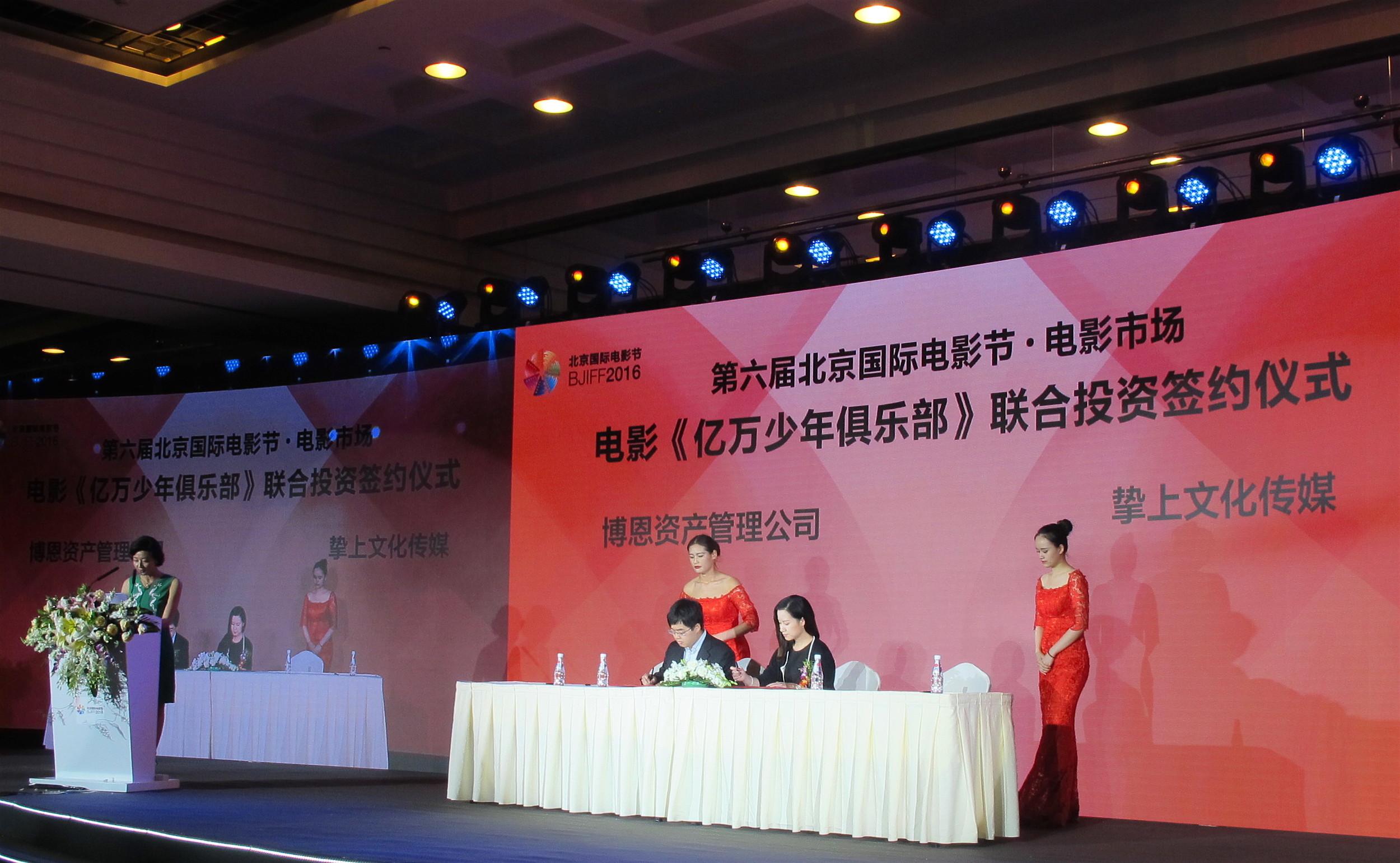 《亿万少年俱乐部》北京电影节签约仪式