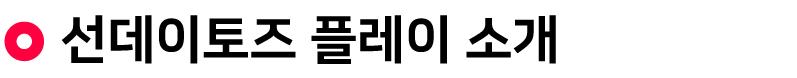 선데이토즈-플레이-소개.jpg