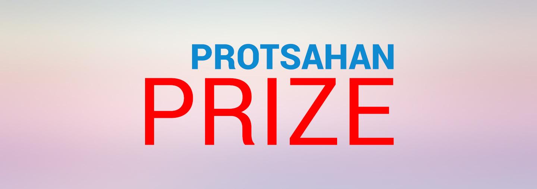 Past Prize (Protsahan Prize)