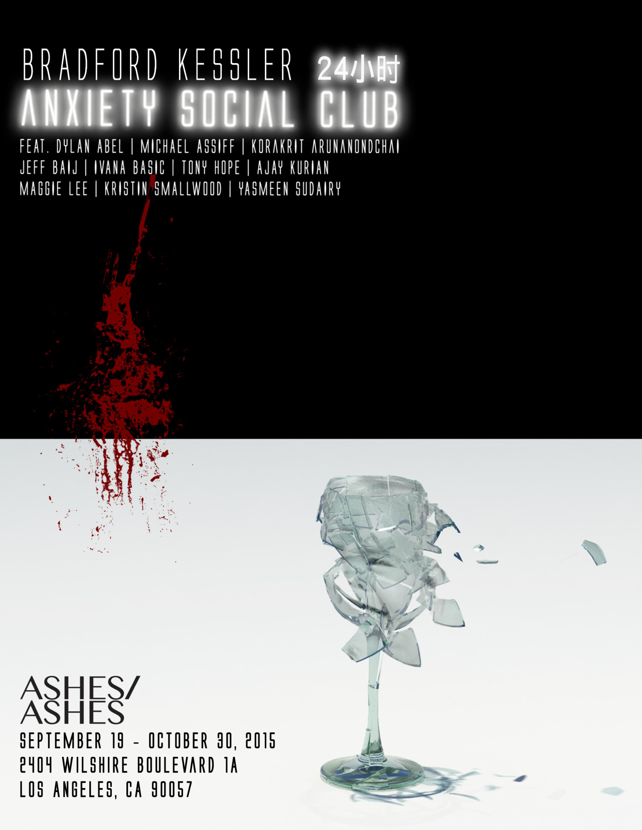 Bradford Kessler  (MFA AP13) presents a group exhibition  ANXIETY SOCIAL CLUB  at  ASHES/ASHES  gallery featuring a group of work by artists including  Yasmeen Sudairy  (MFA AP13). Exhibition opens September 19th from 7 - 9pm.