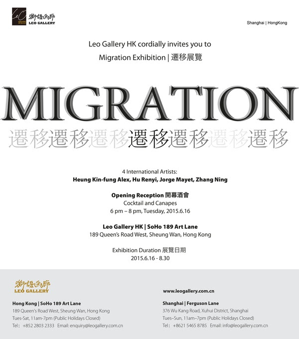 Hu Renyi  (MFA AP13) will be participating in  Leo Gallery's   Migration Exhibition.  In this exhibition, artists explore the issues related to migration relevant to our increasingly globalized society, looking specifically at identity, authenticity, inter-culturalism, and tradition vs. modernity. The exhibition opens June 16th with a reception starting at 6 pm in Hong Kong.