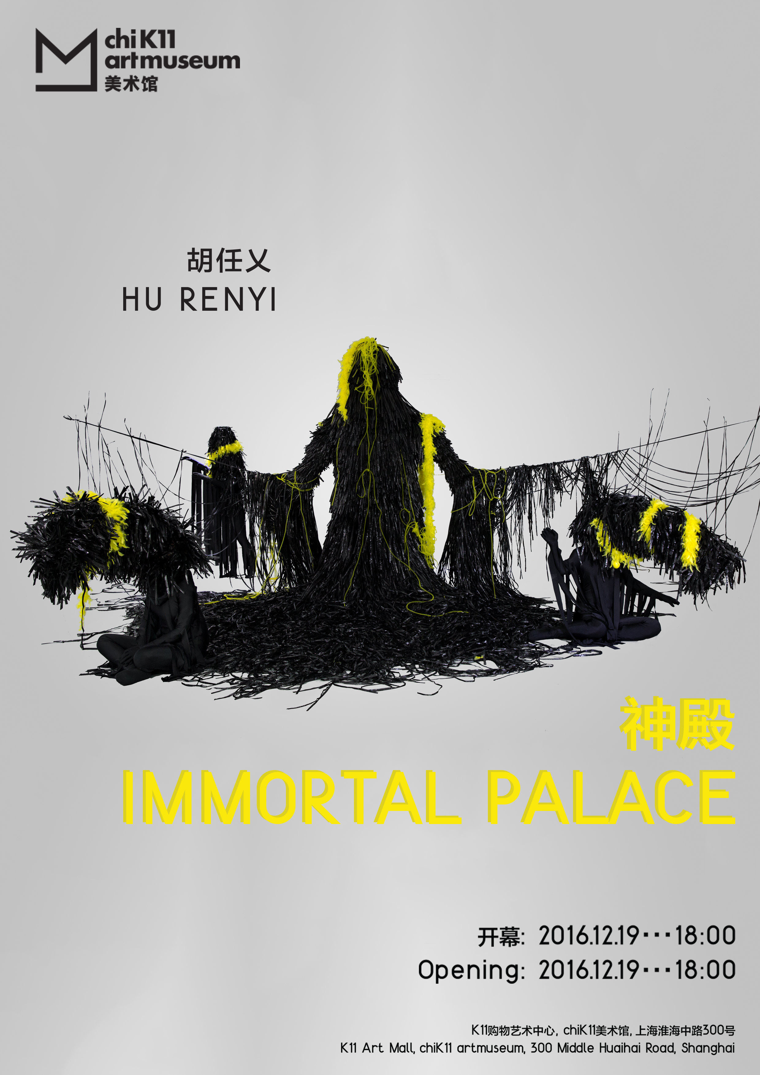 Hu Renyi  Immortal Palace,  Multi Medium 2016