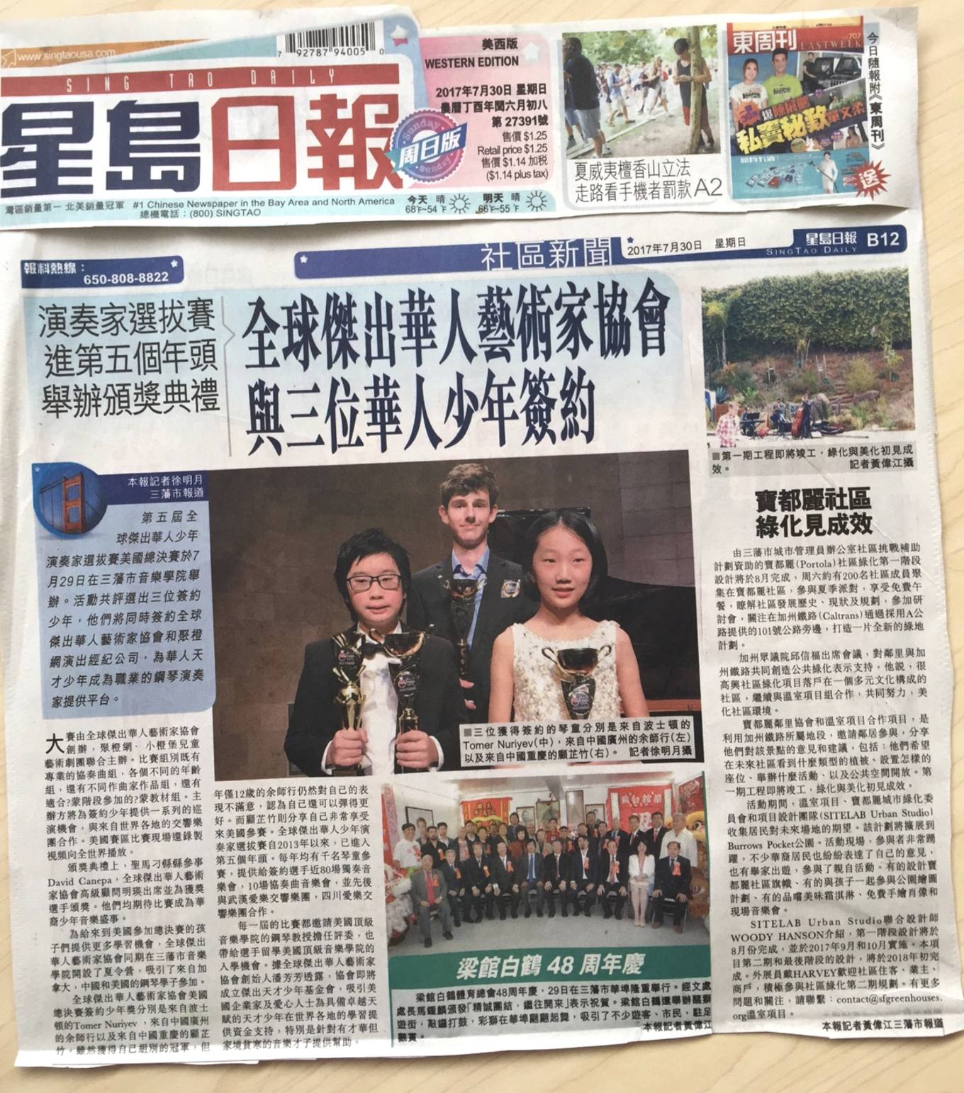 Burrows Pocket Park on the front page of the Chinese Newspaper - July 7, 2017
