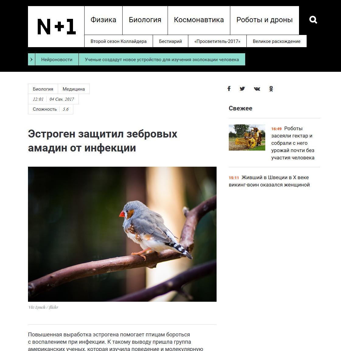 screenshot-nplus1.ru-2017-09-09-11-41-27.jpg