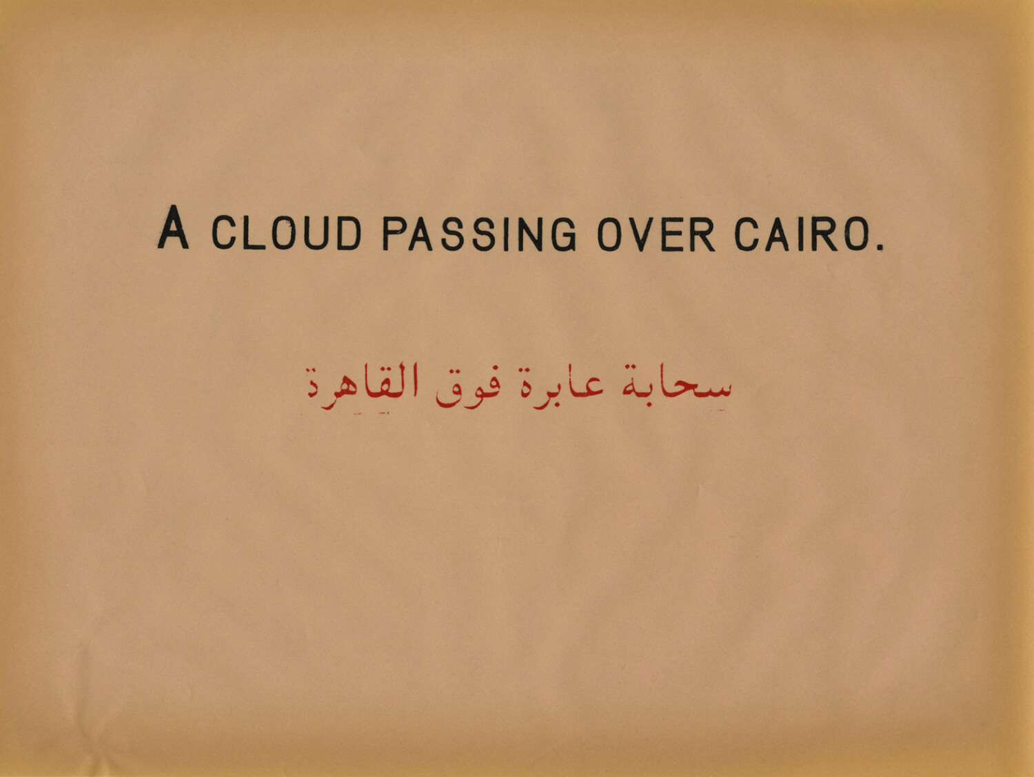 A Cloud Passing Over Cairo, Prestige of Terror, 2010, Work on paper, 22 x 28 cm