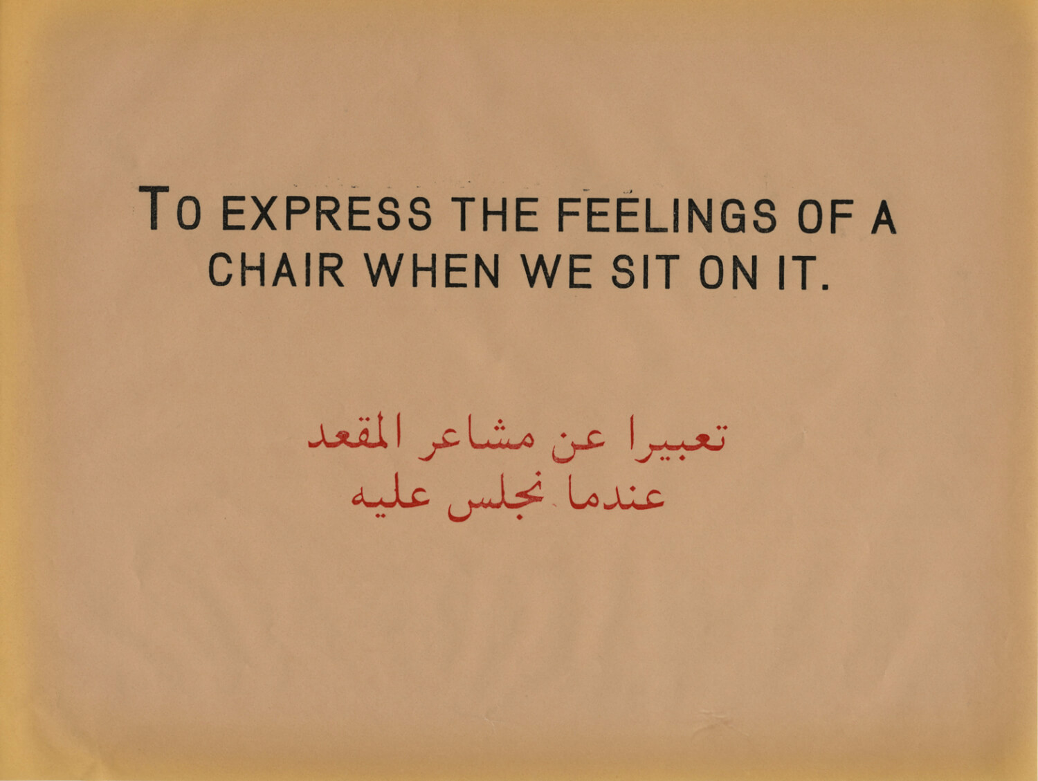 To Express the Feelings of a Chair When We Sit on it, Prestige of Terror, 2010, Work on paper, 22 x 28 cm