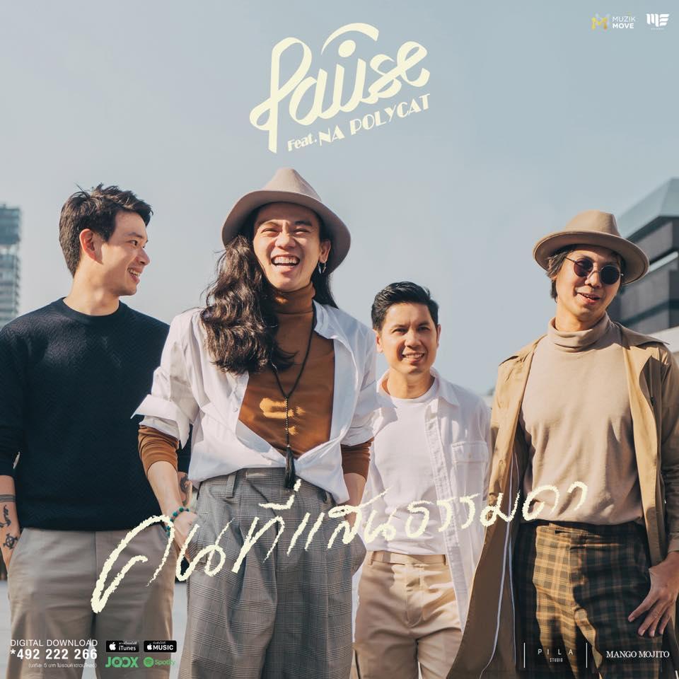 "Pause New single "" Kon tee san tum ma da""."