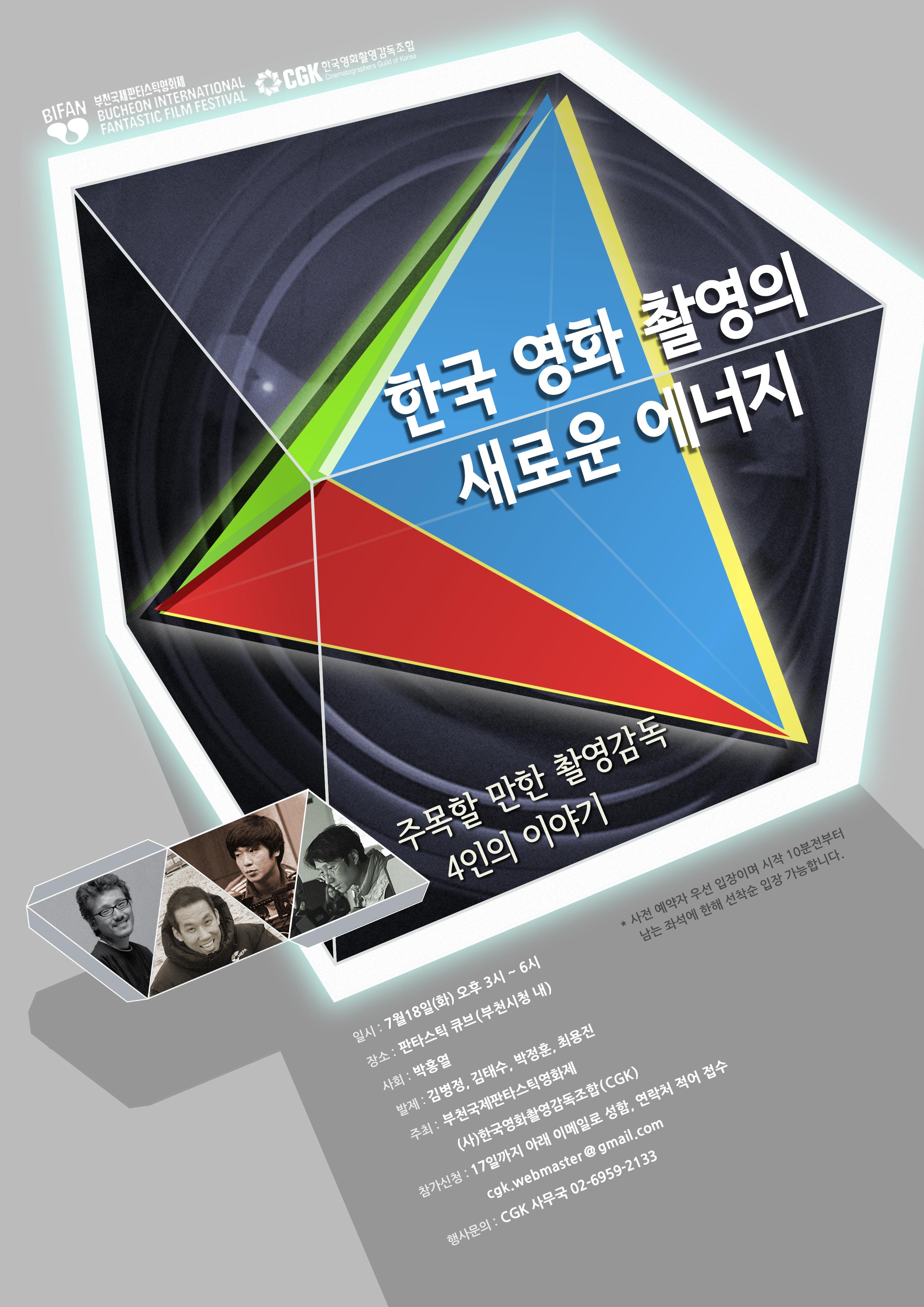 한국영화촬영의새로운에너지_웹안내장.jpg