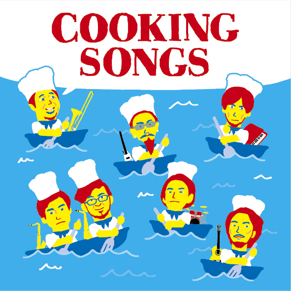 ■Profile 高橋保行(「渋さ知らズ」)と伴瀬朝彦(「片想い」)による双頭リーダーバンド。2016年に1st album「Cooking Song」をリリース。バンドメンバーに「WUJA BIN BIN」「スガダイロー:リトルブルー」「田我流とカイザーソゼ」等に参加するメンバーを擁する。フリージャズとポップスにまみれた男子たちが、手塩から酸いも甘いも飲み込み振りかけ、歌を届けている。  ■Member 高橋保行(vo/tb/cook) 伴瀬朝彦(vo/pf/cook) ケイタイモ(b) 池澤龍作(dr) 田島拓(gt) 上運天淳市(as) パニック大原(ts)  ■Website  https://cookingsong.amebaownd.com/