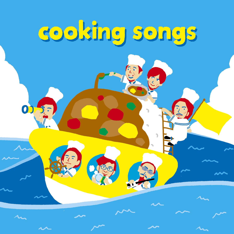 「音楽」と「料理」をお届けする、フリージャズ・ポップス・バンド『 cooking songs 』。  高橋保行(vo,tb,cook、渋さ知らズ)と、伴瀬朝彦(vo,p,cook、片想い)による、手作りのディナーショーとして始まったcooking songs。  現在は、池澤龍作(dr、スガダイロー・リトルブルー)、田島拓(gt、南国ペヤング)、ケイタイモ(b、WUJA BIN BIN、ex.BEAT CRUSADERS)、上運天淳市(as、田我流とカイザーソゼ)パニック大原(ts、タムダイ!)を加えた7人体制バンド。  毎回ライブではイタリアンを中心とした料理を提供し、出演バンドとの「カレー対決」や、フェス会場にて「料理」を振る舞い、食事が楽曲に、楽曲が食卓に、腕利きミュージシャン達が気負いのない等身大の楽曲を届けている。  6/27ニューアルバム「Curry Rice」を発売。詳細は https://www.cookingsongs.net/curry-rice