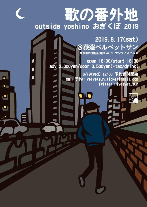 2019_8_ogikubo.png