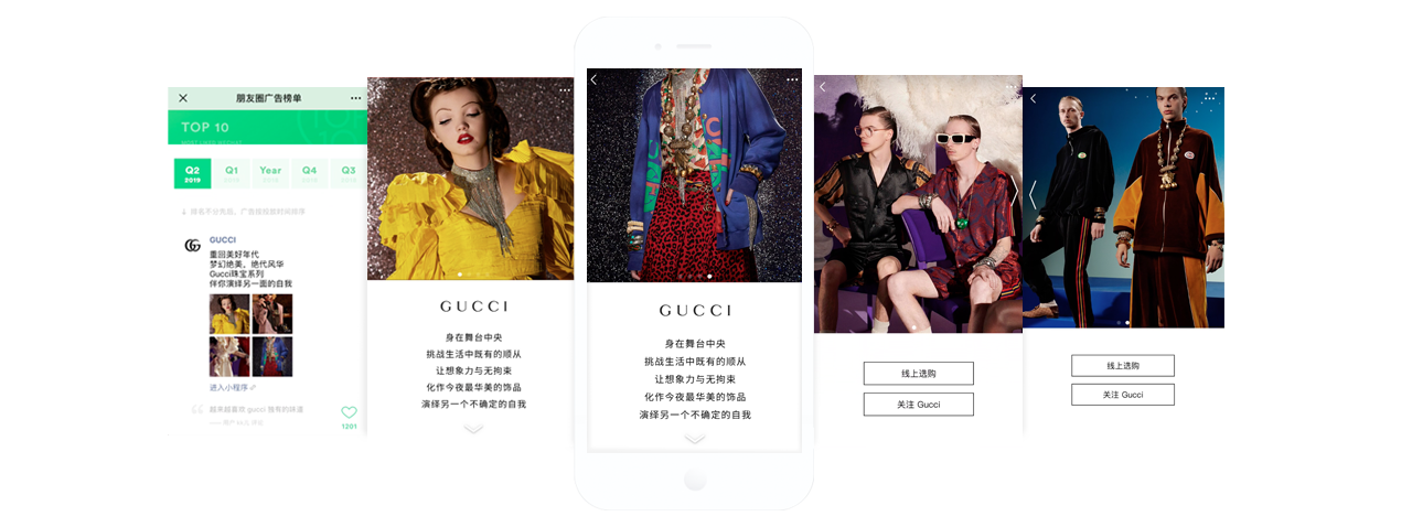 GUCCI WeChat Moments ad