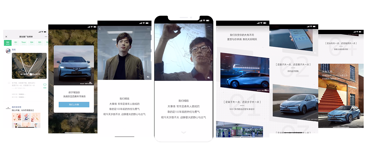 Buick WeChat Moments Ad