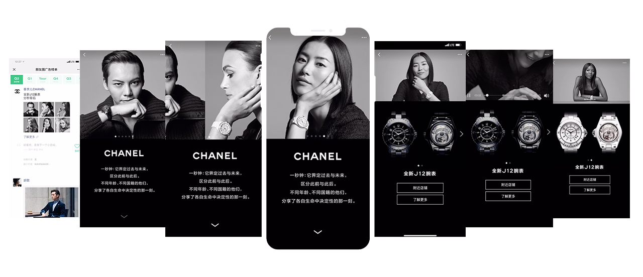 Channel WeChat Moments Ad