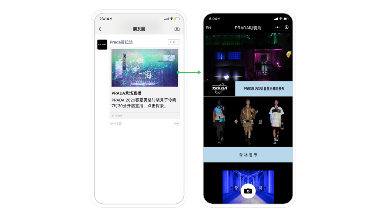 Prada WeChat Moments ads