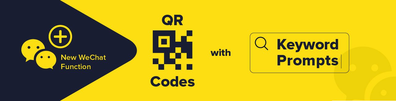 New WeChat Function - QR Codes with Keyword Prompts