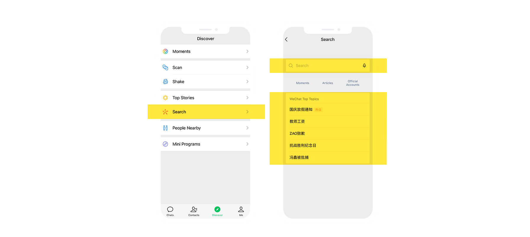 WeChat search functions section