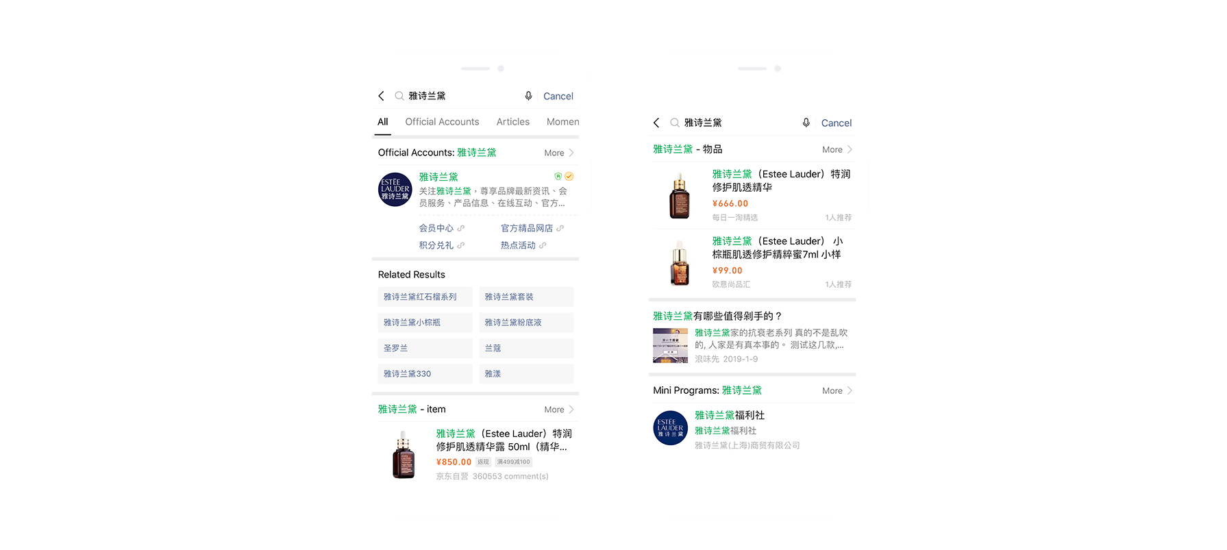 WeChat Estee Lauder search functions section