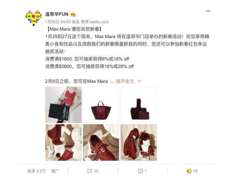 Max Mara – Chinese Campaign Weibo