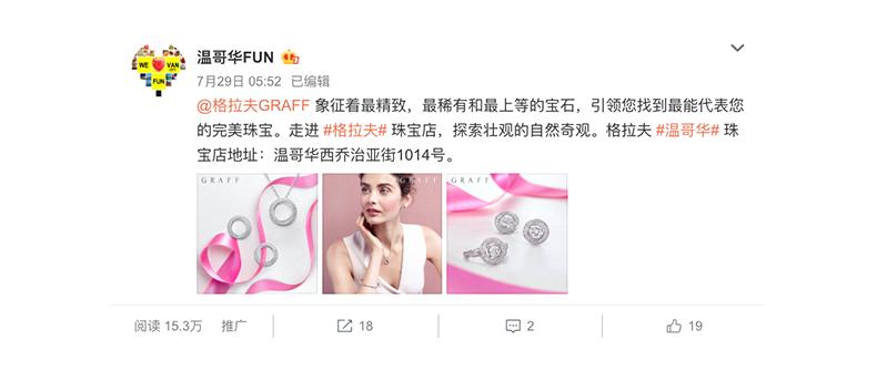GRAFF Weibo