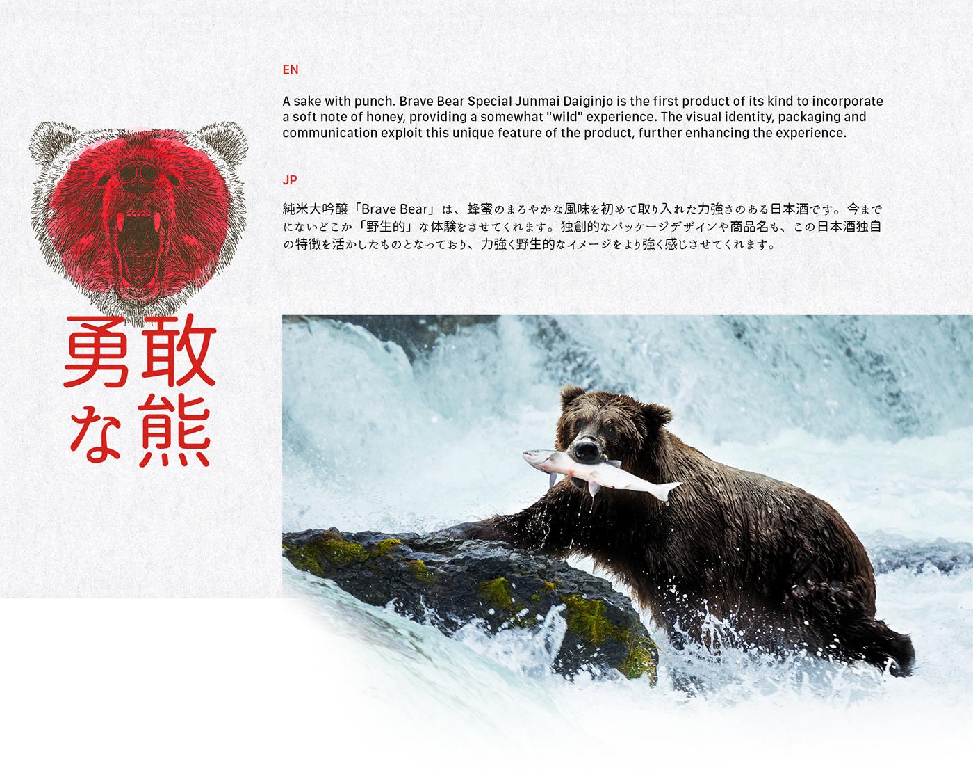 brave-bear3.jpg