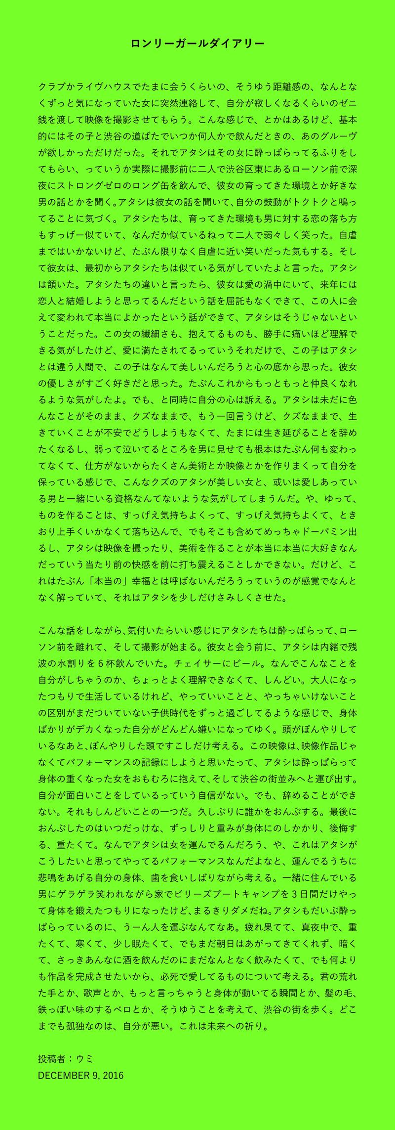 blogtext