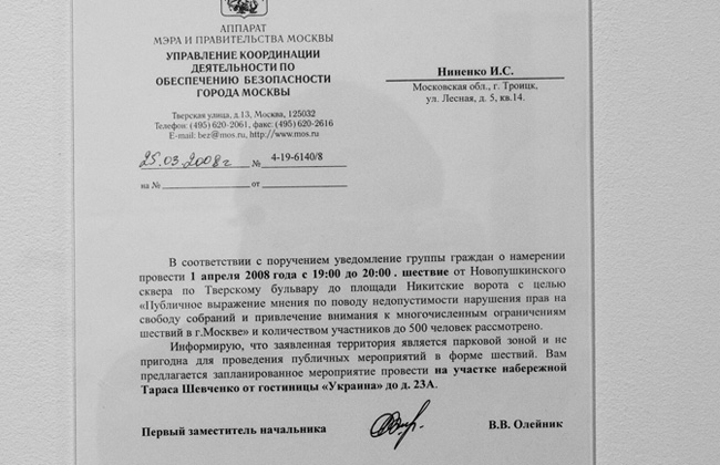 Budraitskis, Authorities refusals in organising peacefull mass actions