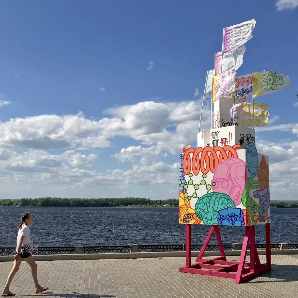 Samara, installation, VolgaFest '18