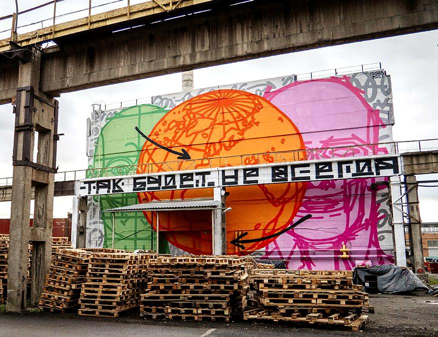 Street-Art Museum, St.-Petersburg