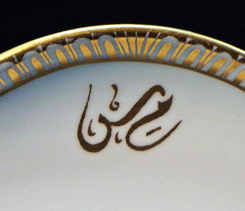 royal-crown-derby-oval-tray-arabic-script-monogram-MS-close-up