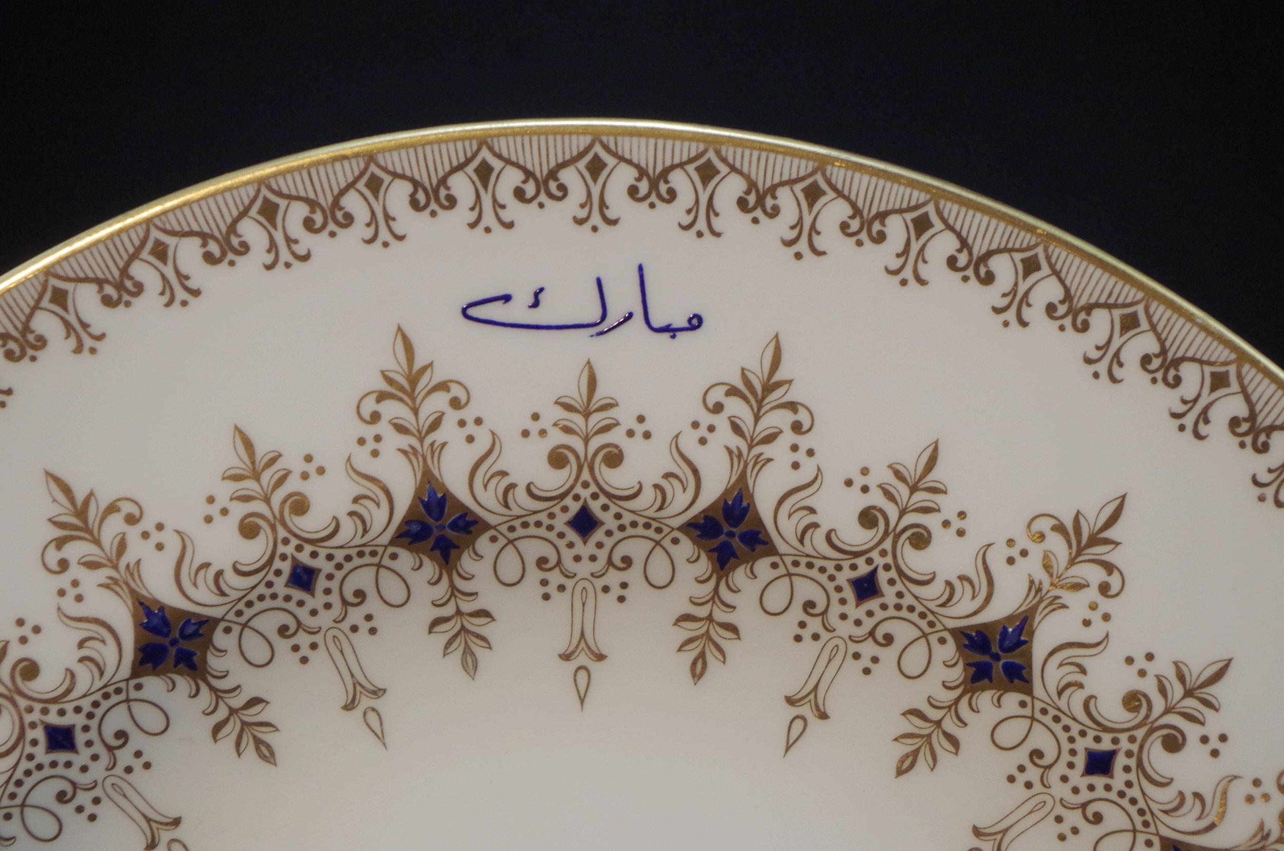 royal-crown-derby-honiton-mubarak-A1231-inscription-close-up
