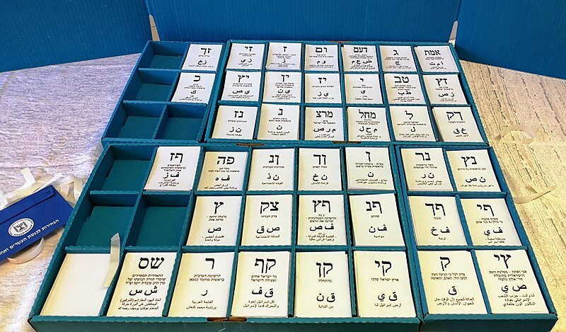 800px-Israeli_legislative_election_2019_ballots_(3).jpg
