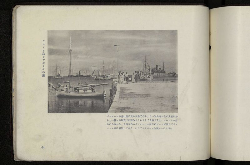 """The photo as it appears in  The Ocean's """"Lifeline"""": The Condition of Our South Seas .(Image credit:National Diet Library Digital Collections)"""