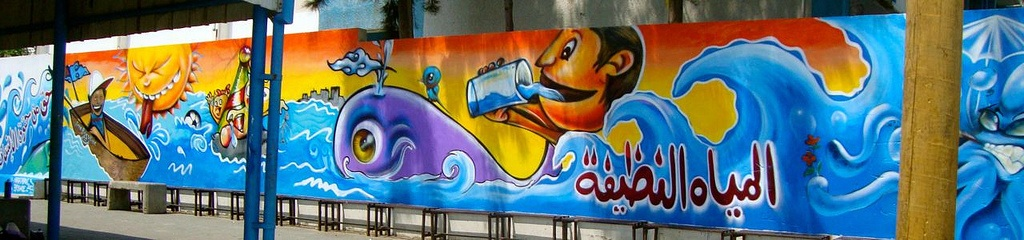 Photo of mural in New Gaza Boys School, Gaza City.