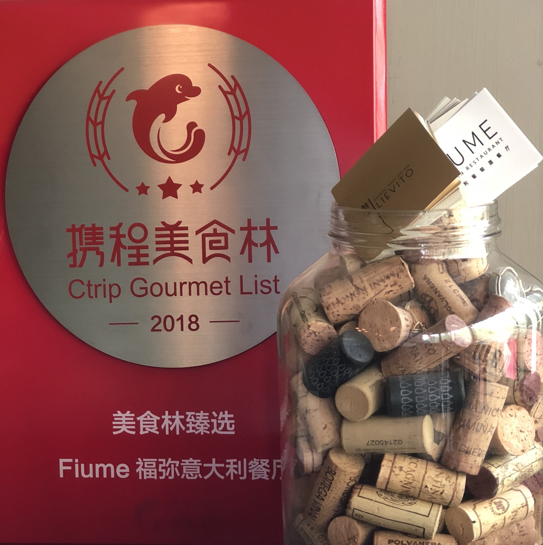 Ctrip Gourmet List 2018 Fiume.jpeg