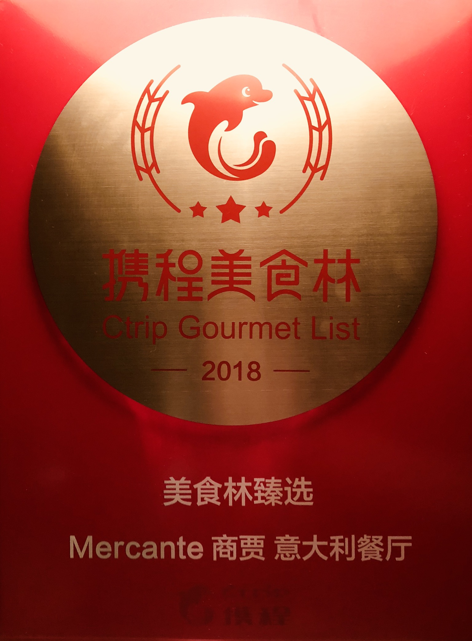 Ctrip Gourmet Mercante.jpeg