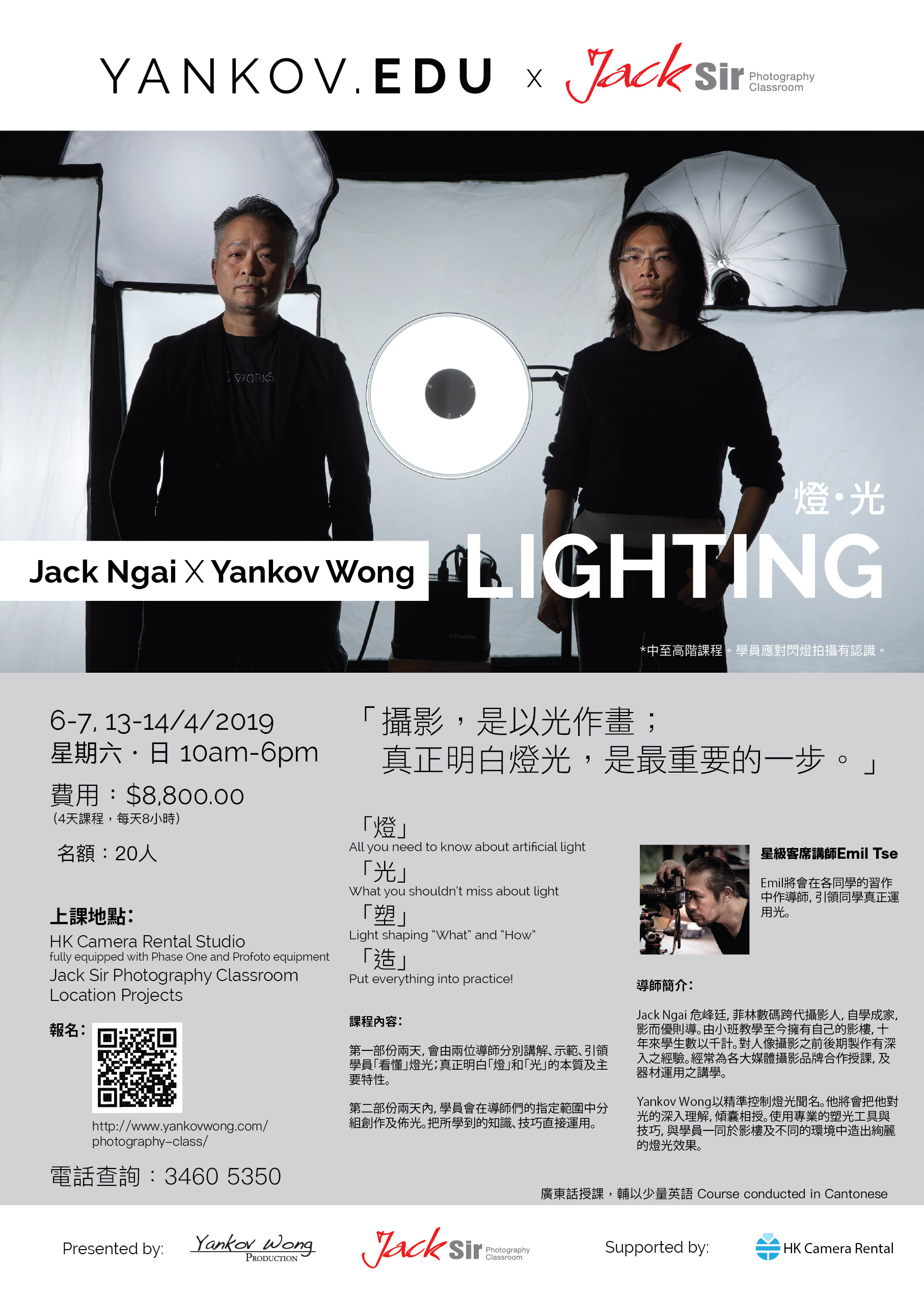 Lighting Course with Jack Sir_final-01 (1).jpg