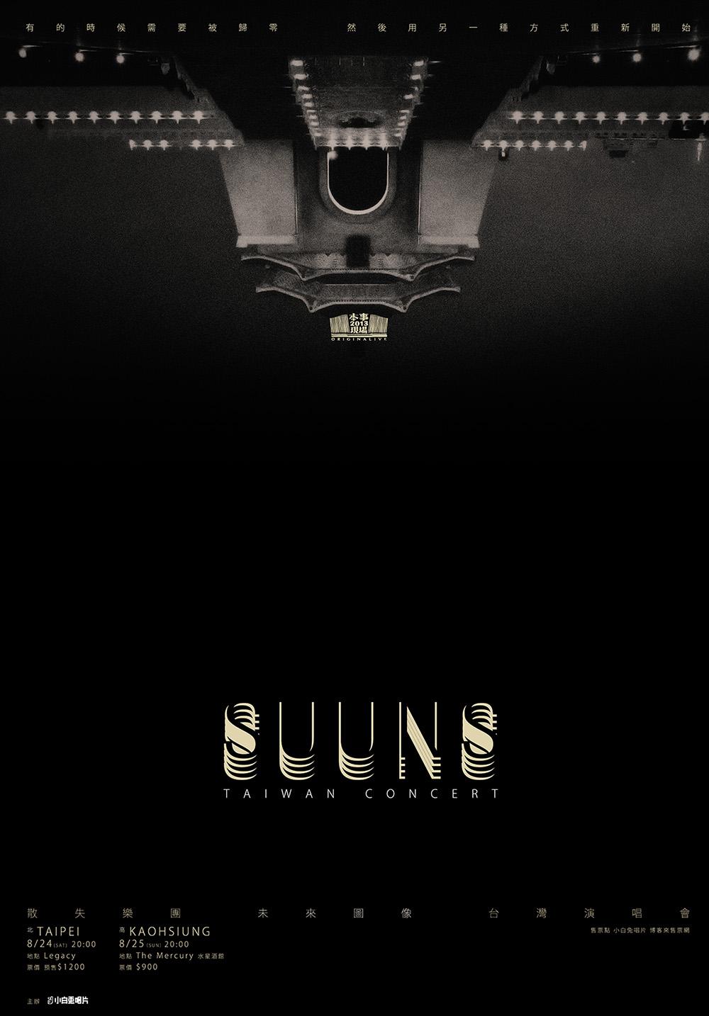 SUUNS-POSTER-01.jpg