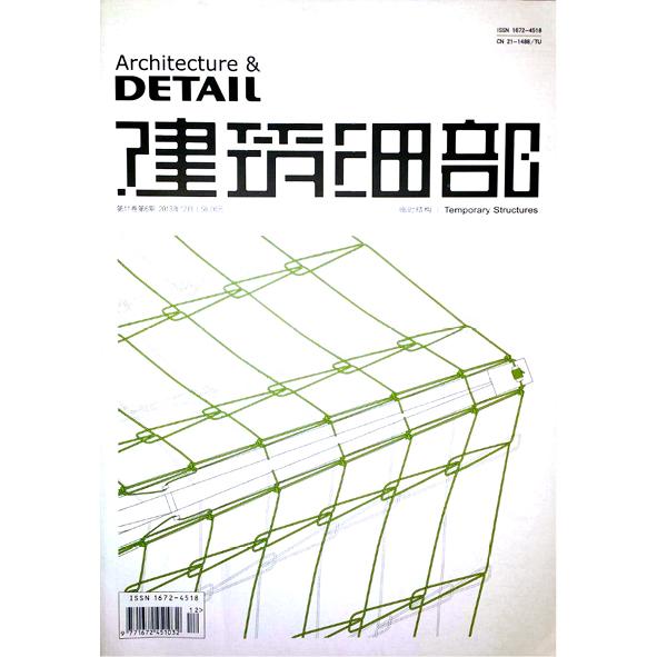 2013_DetailChina_Dec.jpg