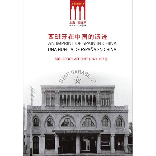 2010_An Imprint of Spain in Shanghai.jpg