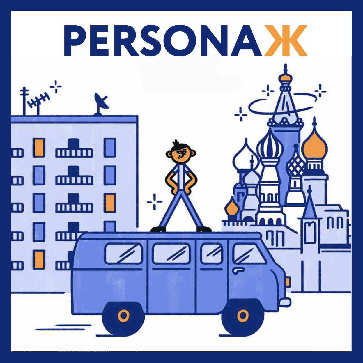 Nikolai and his trusty handyman van! Art by  Arina Shabanova.  Pick up a copy of PersonaЖ #1 at our  online shop!