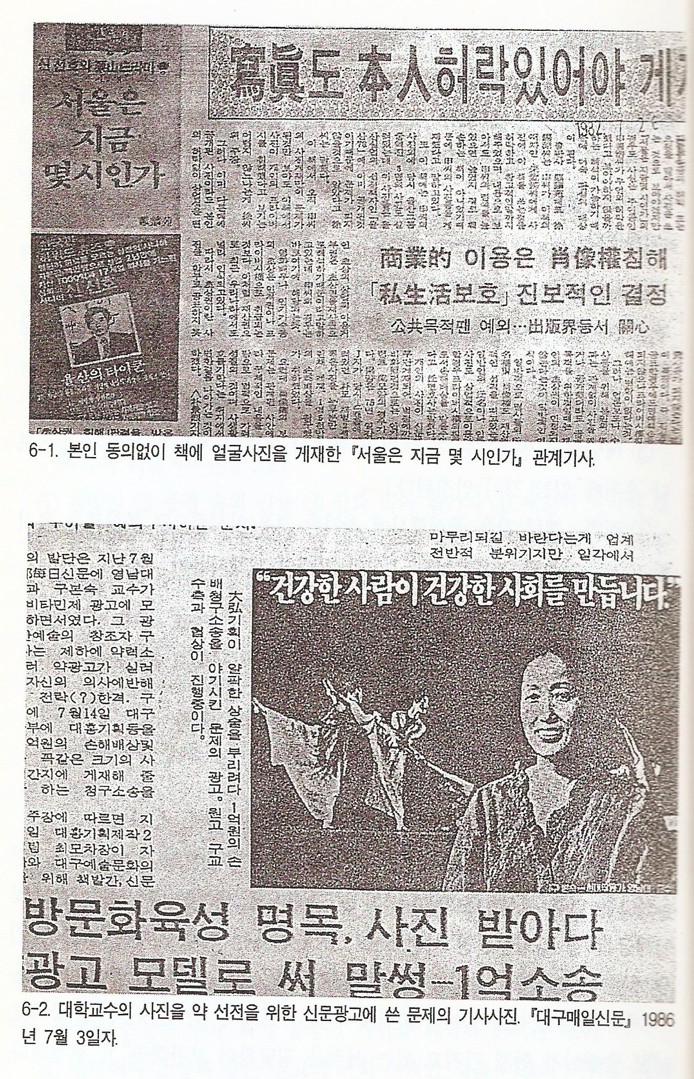 From 한국신문사진론, by 장충종p. 182.