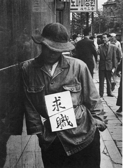 "LIM Eun-Shik, ""Gu-jik"" (""Seeking employment"")."